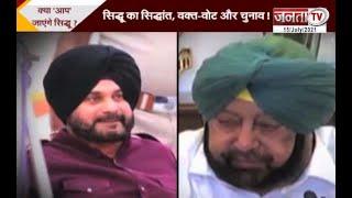 क्या 'AAP' के हो जाएंगे नवजोत सिंह सिद्धू ? देखिए Janta Tv की खास पेशकश