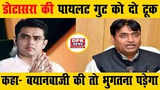 Govind Singh Dotasra की पायलट गुट को दो टूक | कहा- बयानबाजी की तो भुगतना पड़ेगा