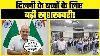 Breaking News! अब बिना Transfer Certificate मिलेगा Delhi Govt Schools में Admission - Manish Sisodia