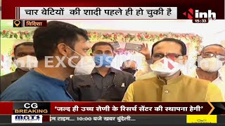Madhya Pradesh CM Shivraj Singh Chouhan की 3 दत्तक पुत्रियों का विवाह आज, INH 24x7 से की खास बातचीत