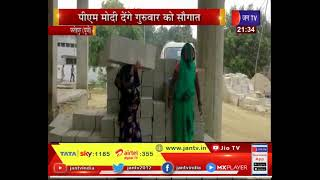 Fatehpur(UP) News | फतेहपुर में स्वास्थ्य सेवाएं होगी बेहतर,पीएम मोदी देंगे गुरुवार को सौगात