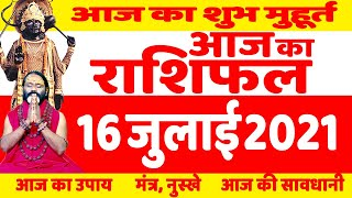 16 July 2021 AAJ KA RASHIFAL | आज का राशिफल | Today Horoscope | आज का उपाय | Daati Ji Maharaj