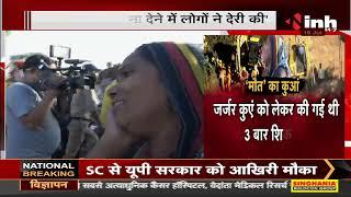 Madhya Pradesh News    Home Minister Dr. Narottam Mishra का बयान, Ganj Basoda हादसे पर बोले