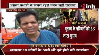 Madhya Pradesh News || Ganj Basoda Tragedy, INH 24x7 की खबर का असर