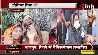 Madhya Pradesh News || Ganj Basoda Tragedy, INH 24x7 के सवाल पर MLA ने साधी चुप्पी