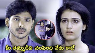 మీ తమ్ముడిని చంపింది నేను కాదే | Latest Telugu Movie Scenes | Fatima Sana Shaikh | Ranjith Swamy