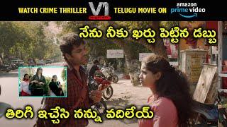 Watch V1 Murder Case Telugu Movie On Amazon Prime | డబ్బు తిరిగి ఇచ్చేసి నన్ను వదిలేయ్