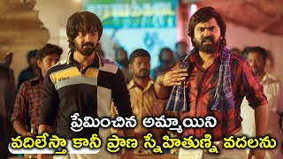 కానీ ప్రాణ స్నేహితుణ్ని వదలను | AAA Telugu Full Movie On Youtube | Shriya | Tamannaah | Simbu