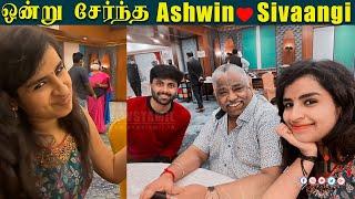 ????VIDEO: பிறந்த நாளில் ஒன்று சேர்ந்த Ashwin & Sivaangi | Dhamu Wife Birthday Celebration