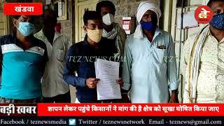 नकली बीज माफिया ने किसानों किया तबाह, किसानों में माथे पर चिंता की लकीरें, CM शिवराज को भेजा संदेश