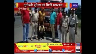 Kaimur (Bihar) News | दुर्गावती पुलिस को मिली सफलता, 22 लाख की शराब की जब्त, चालक को दबोचा | JAN TV