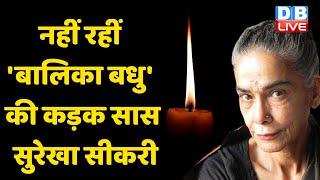 नहीं रहीं 'Balika Vadhu' की कड़क सास Surekha Sikri   Balika Vadhu Fame Surekha Sikri   DBLIVE