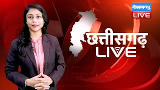 Chhattisgarh bulletin : छत्तीसगढ़ की बड़ी खबरें | CG Latest News Today | 16 July 2021 | #DBLIVE