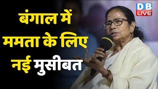 West Bengal में Mamata Banerjee के लिए नई मुसीबत | NHRC की Report आई सामने | DBLIVE