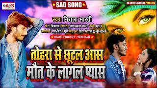Dardnak Bewafai Gana 2020 - तोहरा से छूटल बा आस मौत के लागल बा प्यास - Nirala Bharti Sad Song