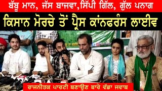 Babbu Maan Press Conference Live | SinghuBorder | Kisan Ekta Morcha | Jass Bajwa | Sippy Gill