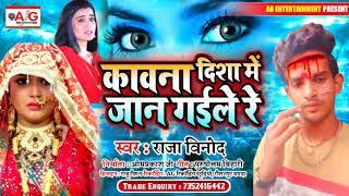 Bewafai Song 2020 - कवना दिशा में जान गईली रे -  Kawana Disa Me Jan Gaili Re - Raja Vinod