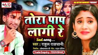 Rahul Rajdhani बेवफाई  सॉन्ग- तोरा पाप लागी रे - Tora Pap Lagi Re - Dardnak Sad Song