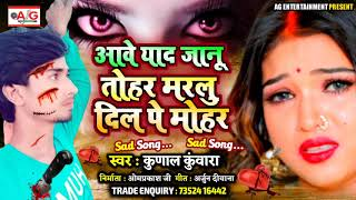 Bewafai Song 2020 - आवे याद जानू तोहर मरलु दिल पे मोहर - Kunal Kunwara Sad Song