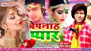 2020 का सबसे बड़ा बेवफाई सॉन्ग - बेपनाह प्यार - Bepanah Pyar - Raushan Raju Sad Song