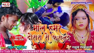 #Rahul_Rajdhani मैथिली सॉन्ग 2020 - माल हमर दोसरा से फसलई - Mal Hamar Dosara Se Faslai - Sad Song