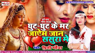 Priti Morya दर्दनाक सॉन्ग - घुट घुट के मर जाएम जान ससुरा में - Ghut Ghut Ke Mar Jayem Jan Sasura Me
