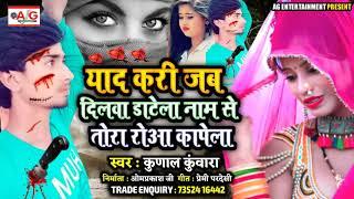 Bewafai Song 2020 - याद करी जब दिलवा डाटेला नाम से तोरा रोआ कापेला - Kunal Kunwara Dardnak Song