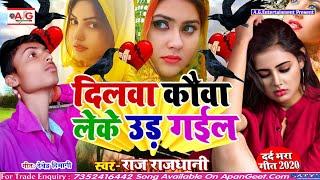 #Raj_Rajdhani_Bewafai_Song_2020 - दिलवा कौवा लेके उड़ गईल - Dilawa Kauwa Leke Ud Gail - Sad Song