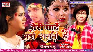 रौशन राजू का 2020 का पहिला हिंदी दर्दनाक सॉन्ग - यादें मुझे सताती है - Teri Yaden Mujhe Satati Hai