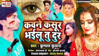 Bewafai Song 2020 - कवने कसूर भईलू तु दुर - Kawane Kasur Bhailu Tu Dur - Kunal Kunwara Sad Song