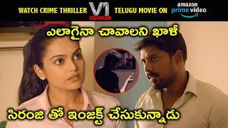 Watch V1 Murder Case Telugu Movie On Amazon Prime | ఎలాగైనా చావాలని ఖాళీ సిరంజి తో