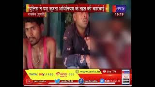 Raisen (UP) News   तीन पशु चोरों को ग्रामीणों ने पकड़ा,पुलिस ने पशु कुरता अधिनियम के तहत की कार्रवाई