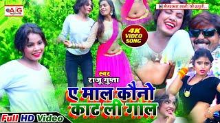 FULL HD VIDEO SONG - ए बंगाल वाली माल कौनो काट लीही गाल - A Bangal Wali Mal Kauno Kat Lihi Gal