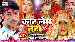 आ गया राज राजधानी का सबसे बड़ा बेवफाई गीत 2020 - करबू शादी दूसरा से त काट लेम नटी Dardnak Sad Song