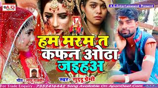Bewafai Song 2020 - हम मरम त कफन ओढा जईहअ - Ham Maram Ta Kafan Odha Jaiha - Guddu Premi Sad Song