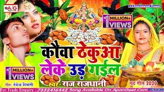 2020 का पहला छठ गीत -  कौवा ठेकुआ लेके उड़ गईल - Kauwa Thekua Leke Ud Gail - Raj Rajdhani ChhathGeet