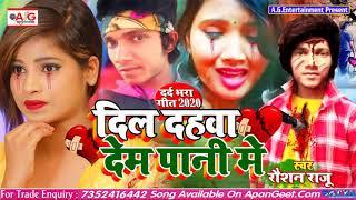 बेवफाई सॉन्ग 2020 - दिल दहवादेम पानी मे - Dil Dahawa Dem Pani Me - Raushan Raju Sad Song