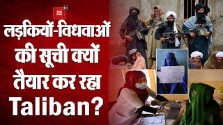 Afghanistan: Taliban ने अपने कब्जे वाले क्षेत्रों में जारी किए फरमान, महिलाओं का अकेले निकलना भी Ban