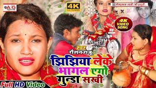 Hd VIDEO SONG 2020 #झिझिया लेके भागल एक गुंडा सखी#Jhijhiya Leke Bhagal Raju Raushan Sakh#RaushanRaju