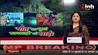 Madhya Pradesh News || Ganj Basoda Tragedy,'मौत' का कुआं, 'लापरवाही' की खाई !