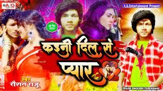 Bewafai Song 2020 - कईनी दिल से प्यार - Kaini Dil Se Pyar - Raushan Raju Dardnak Song