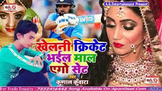 2020 का सबसे हिट सॉन्ग - काल्हे गईल रहनी खेले क्रिकेट हो एगो माल होगल ओने सेट हो - Kunal Kunwara