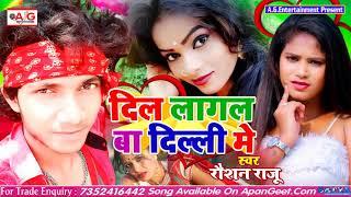 2020 का सबसे बड़ा हिट गाना - दिल लागल बा दिल्ली मे - Dil Lagal Ba Dehli Me - Raushan Raju