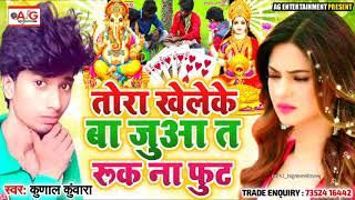 2020 का सबसे हिट गीत - तोरा खेलेके बा जुआ त रूक ना फुट - Kunal Kunwara Juwa Special Song