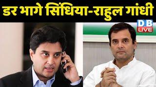 डर भागे Scindia - Rahul Gandhi   BJP की धमकी के आगे झुके Jyotiraditya Scindia   #DBLIVE