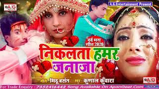 Bewafai Song 2020 - निकलता हमर जनाजा - Nikalata Hamar Janaja - Kunal Kunwara Sad Song