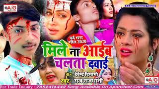 #राज_राजधनी बेवफ़ाई सॉन्ग 2020 - मिले ना आईब चलता दवाई - Mile Na Aaib Chalata Dawai - Sad Song