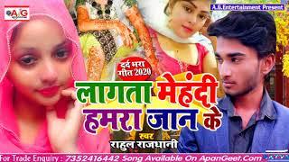 #राहुल_राजधानी का सबसे बड़ा बेवफाई सॉन्ग 2020 #लागता मेहंदी हमरा जान के#Lagata Mehandi Hamara Jan Ke