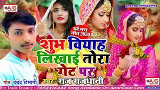 आ गया #राज_राजधानी का सबसे दर्द भरा बेवफाई सॉन्ग 2021- शुभ विवाह लिखाई तोरा गेट पर #BhojpuriSadSong