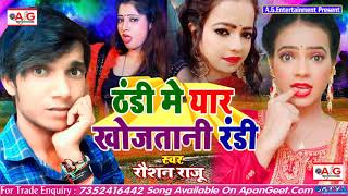 2021 का सबसे बड़ा हिट गाना - ठंडी मे यार खोजतानी रंडी - Thandi Me Yar Khojatani Randi - रौशन राजू